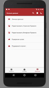 App Ваш Молитвослов APK for Windows Phone