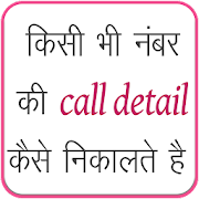 Get Call Details of any Number : Call History