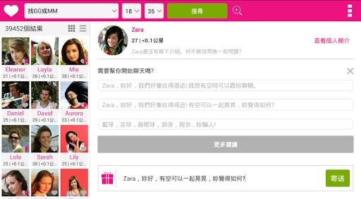玩社交App Date-me – 免費約會軟件免費 APP試玩