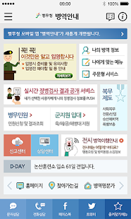 병역안내- screenshot thumbnail