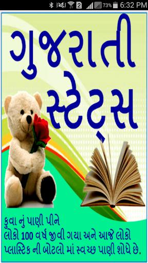 娛樂必備免費app推薦|Gujarati Status | સ્ટેટ્સ線上免付費app下載|3C達人阿輝的APP