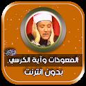 المعوذات واية الكرسي مكررة بدون نت عبد الباسط icon