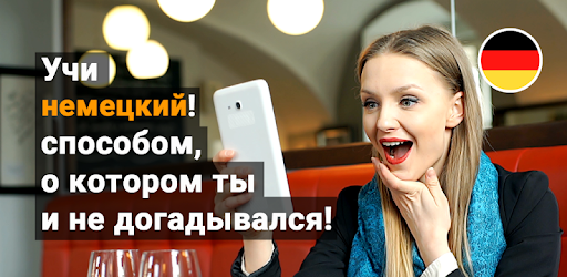 WordBit Немецкий язык (for Russian) - Apps on Google Play