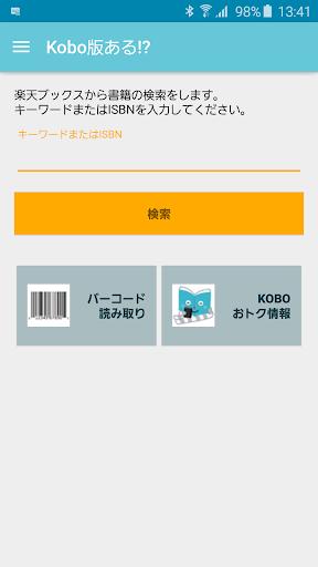 Kobo版ある