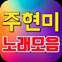 주현미 노래모음 완전무료 듣기 - 주현미 트로트 인기곡모음 icon
