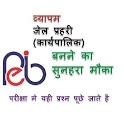 Peb जेल प्रहरी - Vyapam Jail Prahari icon
