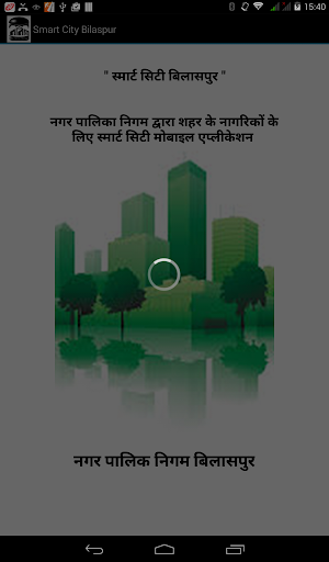 Smart City Bilaspur