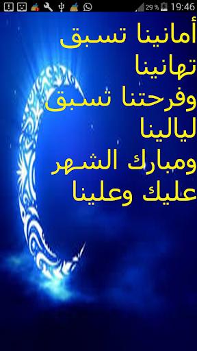 遊戲必備免費app推薦|تهاني رمضان 2017線上免付費app下載|3C達人阿輝的APP