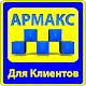 Приложение для пассажиров. APK