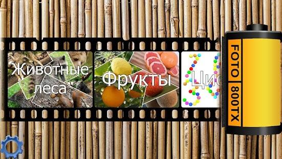 Учим животных и продукты (FREE) - náhled
