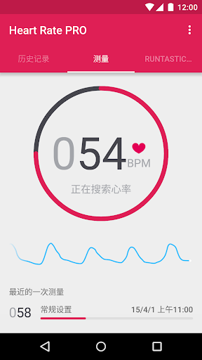 Heart Rate PRO 2.1.apk paid Download - ApkHere.com