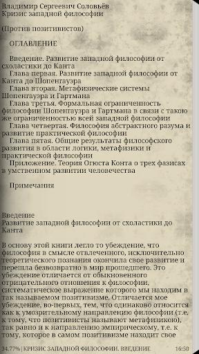 Владимир Соловьев. Сочинения