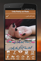 Urdu Poetry On Photo - screenshot thumbnail 07