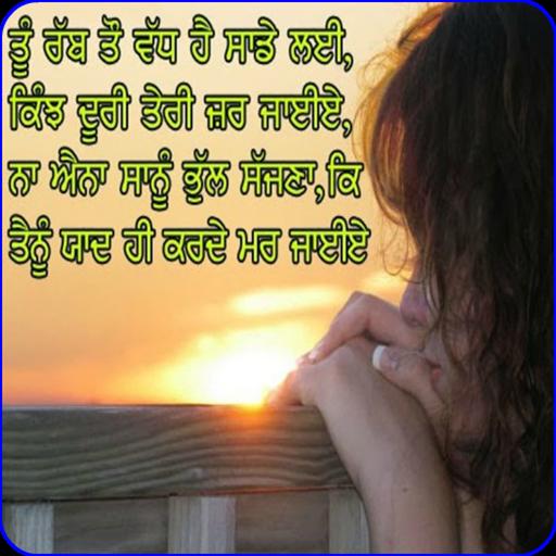 ਦਿਲ ਦਾ ਦਰਦ ਪੰਜਾਬੀ ਸ਼ਾਇਰੀ Punjabi Sad Shayari