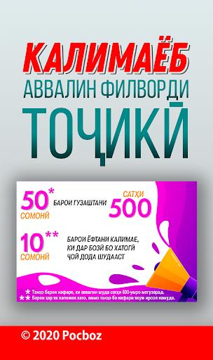 Калимаёб: Аввалин Филворди тоҷикӣ. / Tajik Game. 1.29.9z screenshots 1