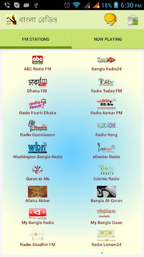 বাংলা রেডিও : Bangla FM Radio