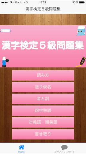 漢字検定5級問題集