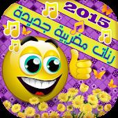 صوتيات مغربية جديدة 2015