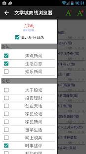 文学城离线浏览器 - náhled