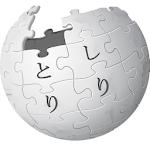 Wikipediaしりとり 無料版 icon