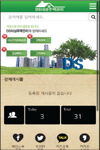 DS 대성주택관리