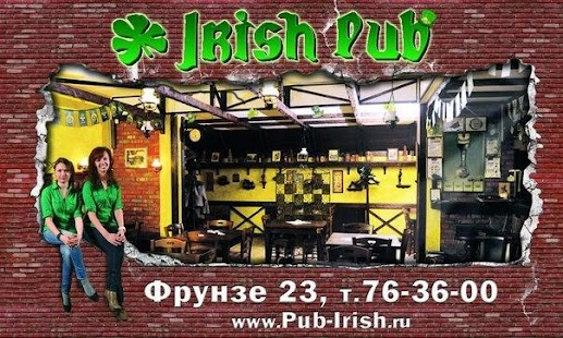 Irish Pub- screenshot thumbnail