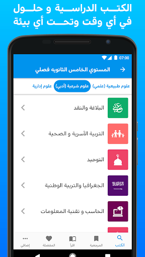 حلول المناهج الدراسية السعودية for PC