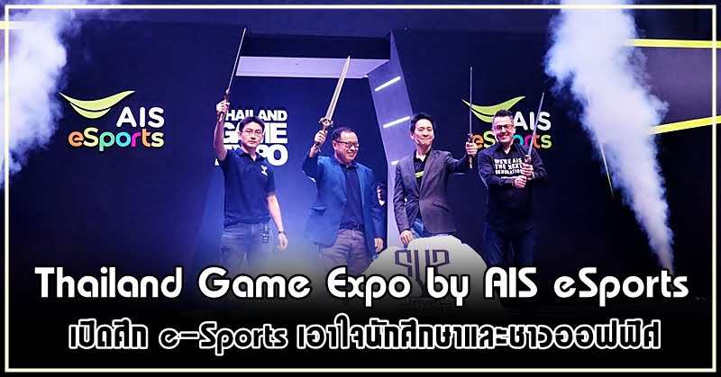 Thailand Game Expo 2020 PVP e-Sports