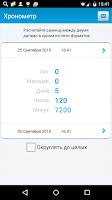 Screenshot of TimeServer - мировое время
