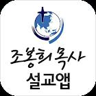 조봉희목사 설교앱 icon