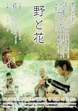 Photo: 「野と花」ライブ第三弾 フライヤー 2014.09