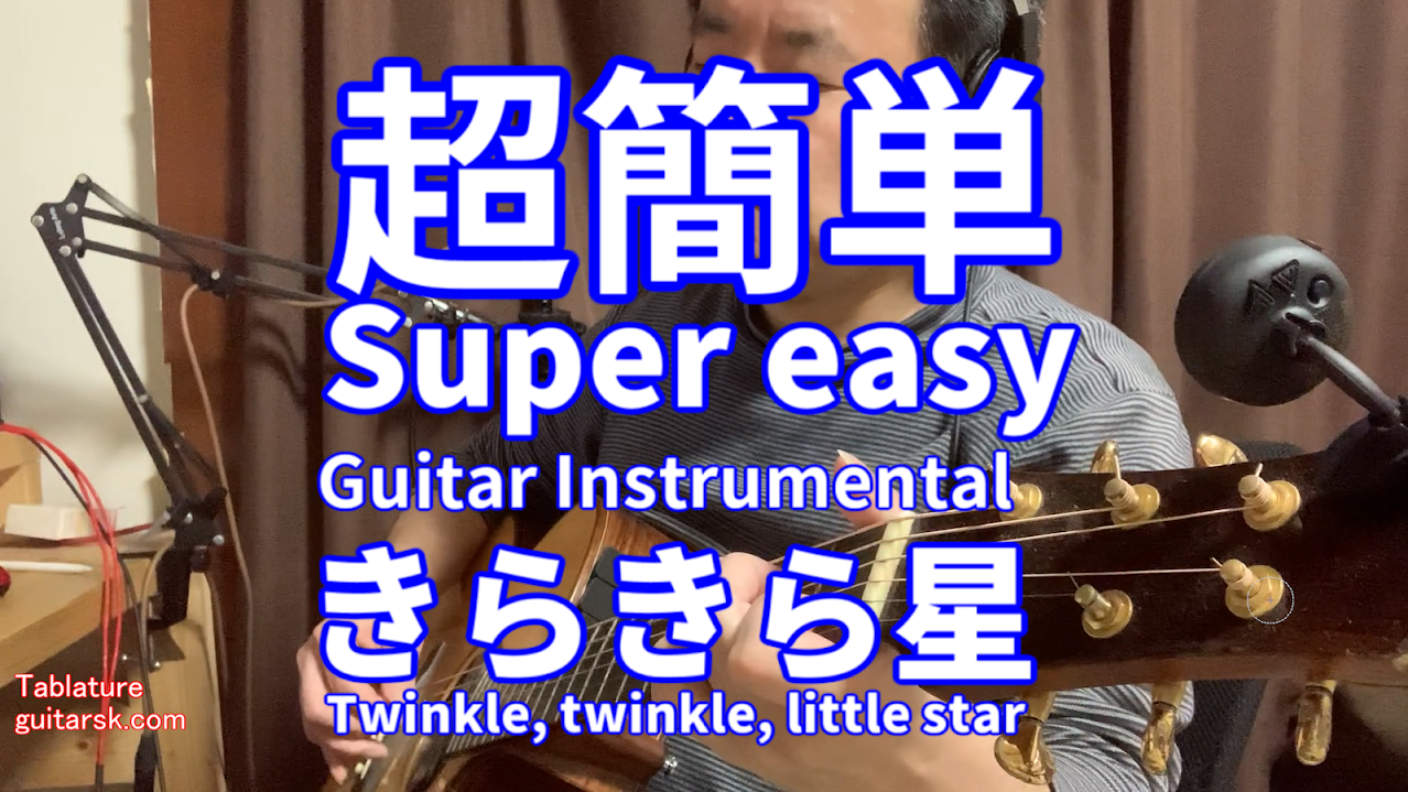 超簡単 Super easy Guitar Instrumental きらきら星