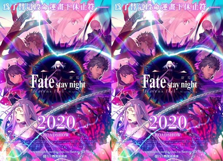迎向命運終章!劇場版《 Fate/stay night [Heaven's Feel] III.春櫻之歌》即將登台