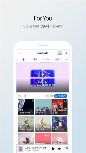 uc18cub9acubc14ub2e4 - Soribada  screenshots 3