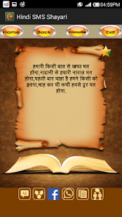Hindi SMS Shayari- screenshot thumbnail