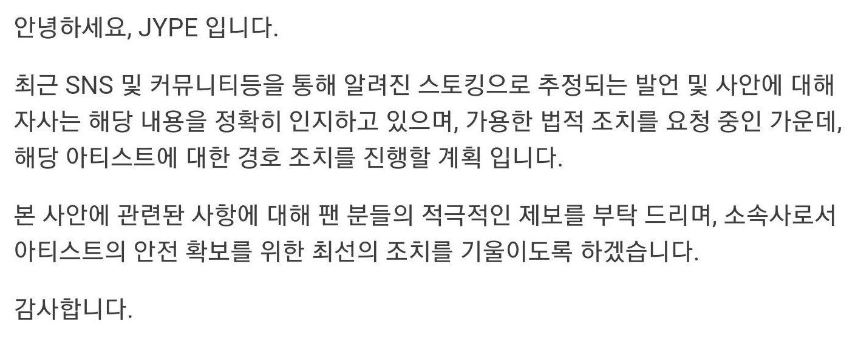 nayeon stalker jyp response