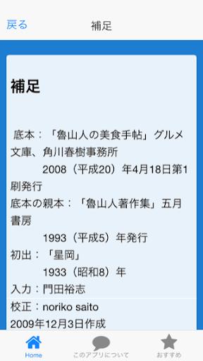玩娛樂App|青空文庫 料理メモ  北大路魯山人免費|APP試玩