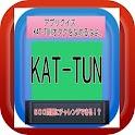 アプリクイズ KAT-TUNオタクをなめるなよ。 icon