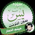 surah yasin full maytham al tammar Offline icon