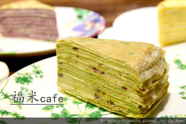 福米cafe 隱身民宅內的手作千層蛋糕!限量供應要吃請早點來!