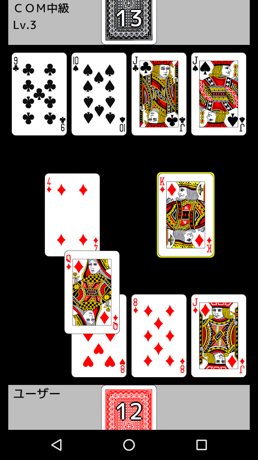 playing cards Speed- screenshot
