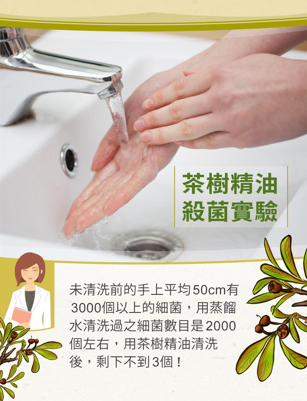 茶樹精油使用的禁忌