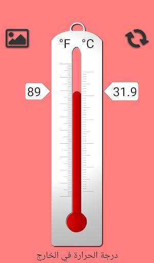ميزان الحرارة screenshot 4