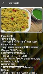 Gujarati Snacks Recipes - náhled