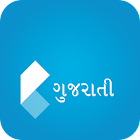 Koza - Gujarati Dictionary icon