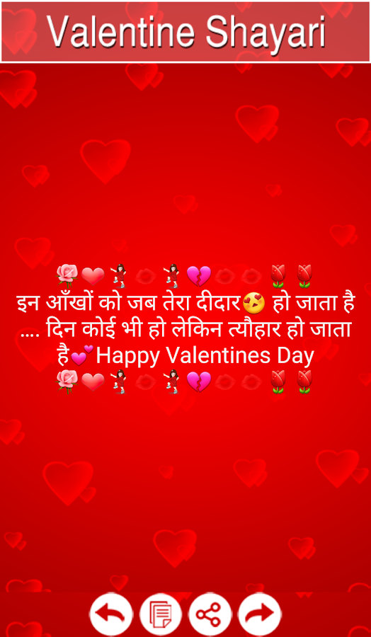 valentine day shayari - android apps on google play, Ideas