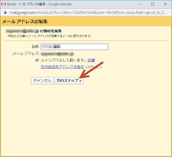 Gmailの設定-メールアドレスの編集 画面1
