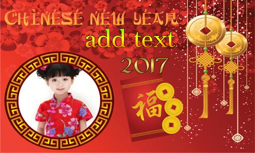 農曆新年框架2017年