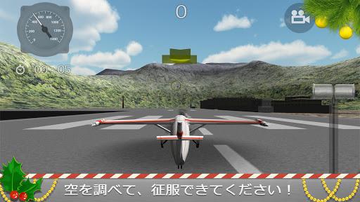 飛行機シミュレーター3D