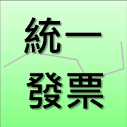 App 統一發票-精簡版 APK for Windows Phone